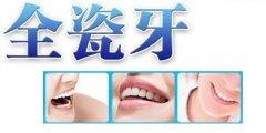 全瓷牙修复牙齿有什么优势呢