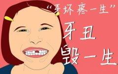 成年人还有必要矫正牙齿吗?